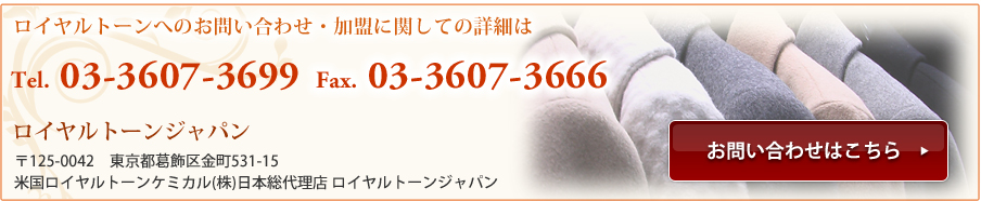ロイヤルトーンジャパンお問い合わせはこちら